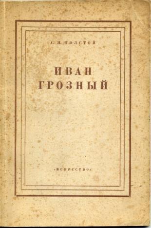 Толстой Алексей - Иван Грозный