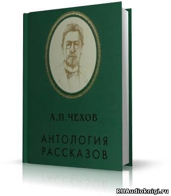 Чехов Антон - Антология рассказов. Том 2