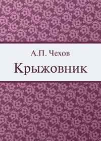 Чехов Антон - Крыжовник