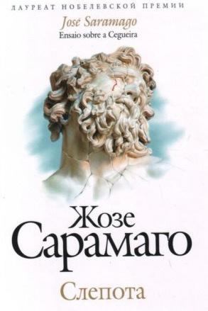 Сарамаго Жозе - Слепота