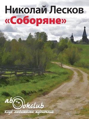 Лесков Николай - Соборяне
