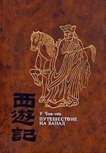 У Чэн-энь - Путешествие на Запад