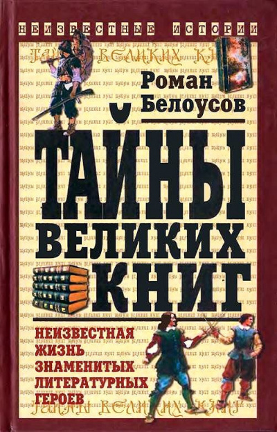 Белоусов Роман - Тайны великих книг