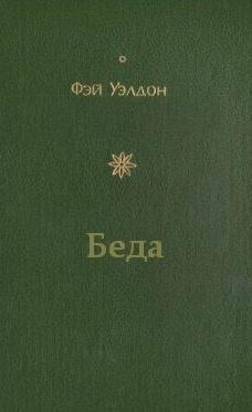 Уэлдон Фэй - Беда