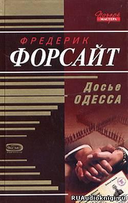 Форсайт Фредерик - Досье ОДЕCCА