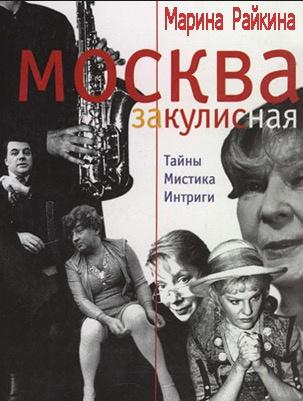 Райкина Марина - Москва закулисная. Третий звонок