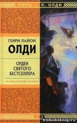 Олди Генри Лайон - Орден святого бестселлера
