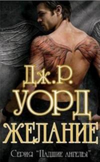 Желание - Дж. Р. Уорд