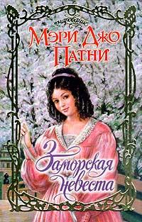 Заморская невеста - Мэри Джо Патни
