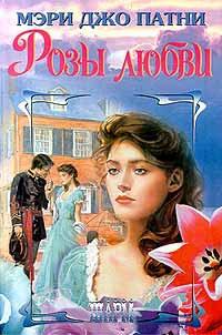 Розы любви - Мэри Джо Патни