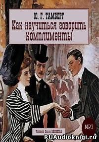 Тамберг Юрий - Как научиться говорить комплименты