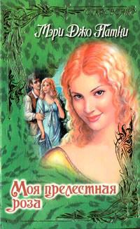 Моя прелестная роза - Мэри Джо Патни