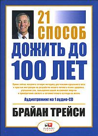 Трейси Брайан - Как дожить до 100 лет. 21 способ