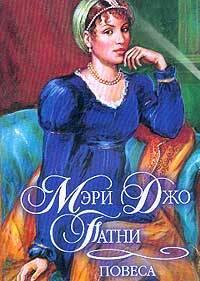 Повеса - Мэри Джо Патни