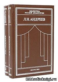 Андреев Леонид - Рассказы «Ангелочек», «Молчание», «В тумане», «Бездна»