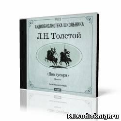 Толстой Лев - Два гусара