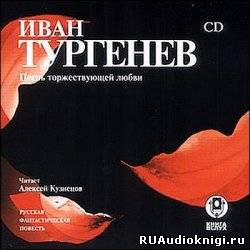Тургенев Иван - Песнь торжествующей любви