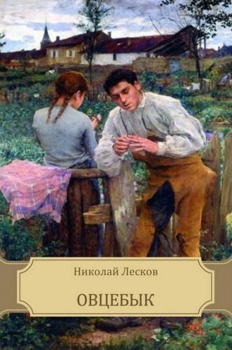 Лесков Николай - Овцебык
