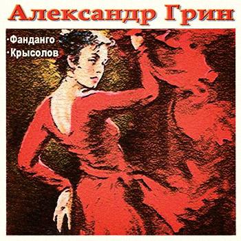 Грин Александр - Рассказы «Фанданго» и «Крысолов»