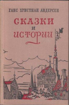 Андерсен Ганс - Сказки «Гадкий утенок», «Дюймовочка», «Снежная Королева», «Соловей»