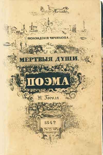 Гоголь Николай - Мертвые души