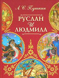 Пушкин Александр - Руслан и Людмила