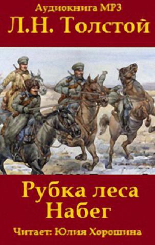 Толстой Лев - «Набег» и «Рубка леса»