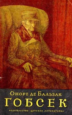 Бальзак Оноре де - Гобсек