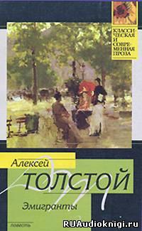 Толстой Алексей - Эмигранты
