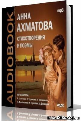 Ахматова Анна - Стихотворения и поэмы