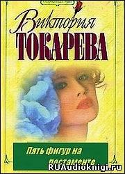 Токарева Виктория - Пять фигур на постаменте