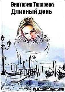 Токарева Виктория - Длинный день