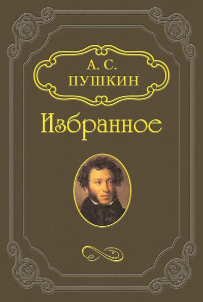 Пушкин Александр - Русалка, Моцарт и Сальери, Цыганы